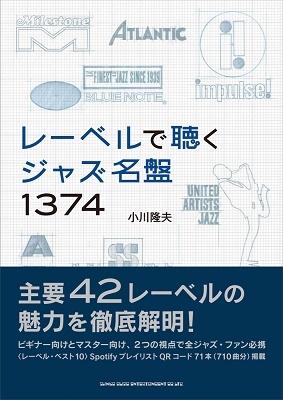 レーベルで聴くジャズ名盤1374 Book