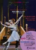 バレエ名作物語 Vol.5 : アラジン [BOOK+DVD] [9784418110070]