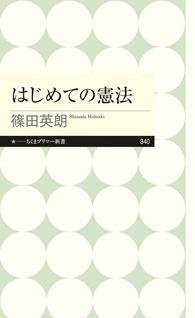 はじめての憲法 Book