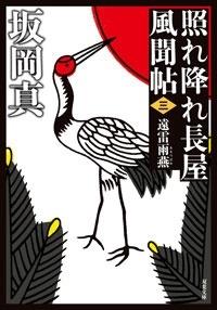 坂岡真/照れ降れ長屋風聞帖<三> 遠雷雨燕<新装版>[9784575669770]