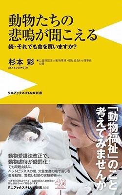 動物たちの悲鳴が聞こえる - 続・それでも命を買いますか? - Book