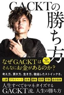 GACKTの勝ち方 Book