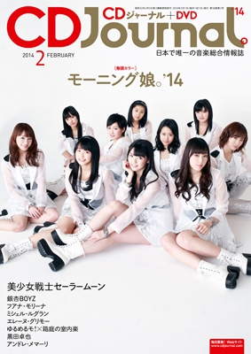 CDジャーナル 2014年2月号