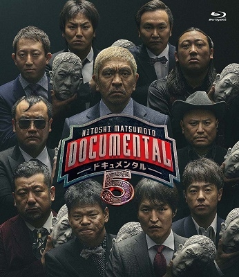 HITOSHI MATSUMOTO Presents ドキュメンタル シーズン5 Blu-ray Disc