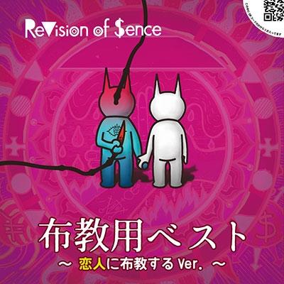 ReVision of Sence/布教用BEST 〜恋人に布教するVer.〜 (B)[DEBU-008]
