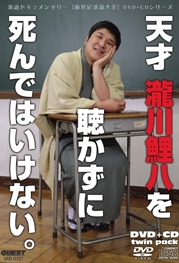 瀧川鯉八/瀧川鯉八 [DVD+CD][SPD-9707]