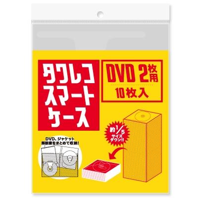 タワレコ スマートケース DVD2枚用 (10枚入り)