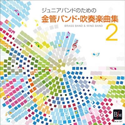 陸上自衛隊東部方面音楽隊/ジュニアバンドのための「金管バンド・吹奏楽曲集 2」[BOCD-7357]