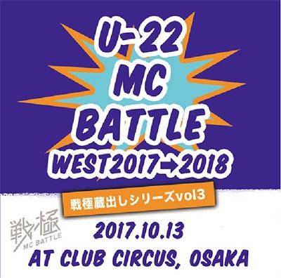 戦極蔵出しシリーズ VOL.3 - U-22 MCBATTLE WEST2017→2018[SENU-22]