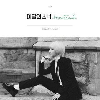 Loona & Ha Seul: 1st Single (Reissue) 12cmCD Single