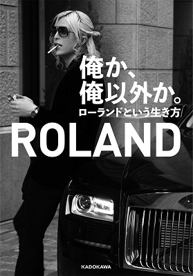ROLAND/俺か、俺以外か。 ローランドという生き方[9784046041371]