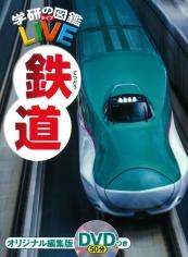 学研の図鑑LIVE 鉄道 Book