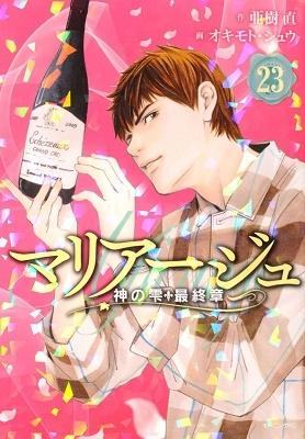 マリアージュ~神の雫 最終章~ 23 COMIC