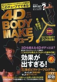 4D BODY MAKEチューブ TYPE即効 Book