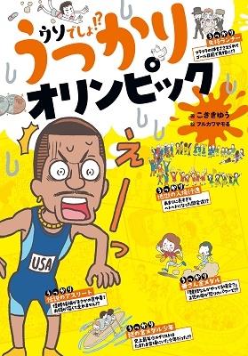うっかりオリンピック Book