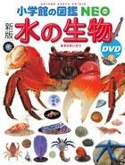 小学館の図鑑 NEO [新版]水の生物 DVDつき [BOOK+DVD] Book