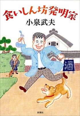 食いしん坊発明家 Book