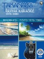 高中正義/高中正義 ギター・カラオケ 1976-1980 [BOOK+CD] [9784285144871]