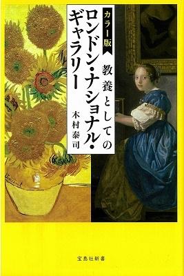 カラー版 教養としてのロンドン・ナショナル・ギャラリー Book