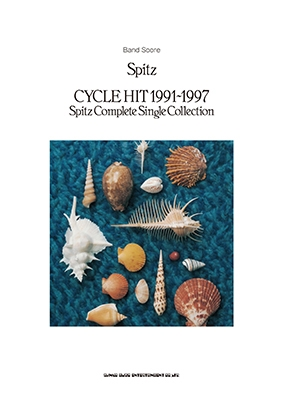Spitz「CYCLE HIT 1991-1997 Spitz Complete Single Collection」 バンド・スコア Book