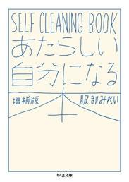 服部みれい/あたらしい自分になる本 増補版 -SELF CLEANING BOOK[9784480433671]