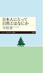 日本人にとって自然とはなにか Book