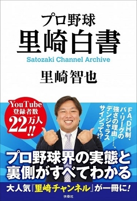 プロ野球 里崎白書 Satozaki Channel Archive Book