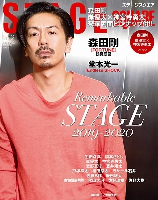 STAGE SQUARE Vol.42 Mook