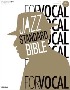 納浩一/ジャズ・スタンダード・バイブル for Vocal ~ヴォーカリストのためのセッション定番123曲 [BOOK+CD] [9784845621071]