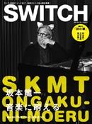 SWITCH Vol.29 No.12 2011/12 [BOOK+CD]