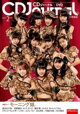 CDジャーナル 2013年 2月号
