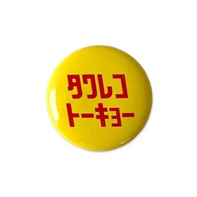 タワレコ 缶バッジ トーキョー Yellow[MD01-5618]