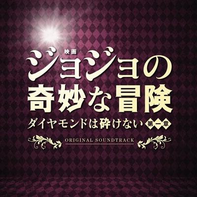 遠藤浩二/映画「ジョジョの奇妙な冒険 ダイヤモンドは砕けない 第一章」オリジナル・サウンドトラック [UZCL-2118]