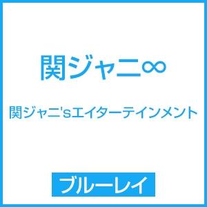 関ジャニ∞/関ジャニ'sエイターテインメント [JAXA-5038]
