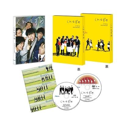くれなずめ [Blu-ray Disc+DVD]