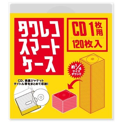 タワレコ スマートケース CD1枚用 (120枚入り) Accessories