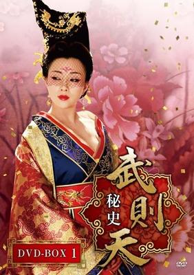リュウ・シャオチン[劉暁慶]/武則天 秘史 DVD-BOX1 [VUBF-5055]