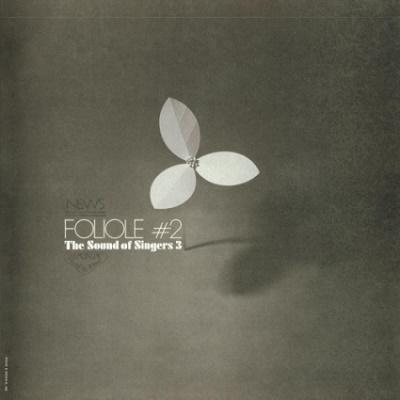 フォリオール#2<RECORD STORE DAY対象商品/限定盤>