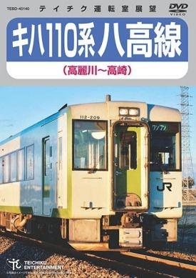 キハ110系 八高線(高麗川~高崎) [TEBD-45140]
