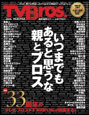 TV Bros. 2020年6月号 TV Bros.総集編特大号 Magazine