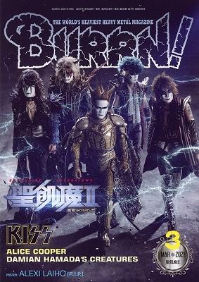 BURRN! 2021年3月号 Magazine