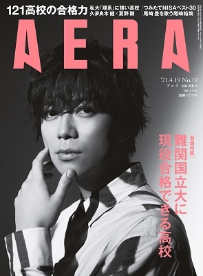 AERA 2021年4月19日号<表紙: 加藤シゲアキ>