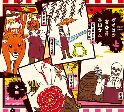 ガイコツ書店員 本田さん 上巻 [コミック+DVD]<アニメDVD付き特装版> COMIC