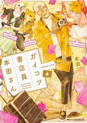 ガイコツ書店員 本田さん 4 COMIC
