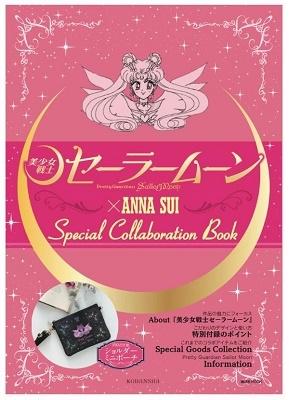 「美少女戦士セーラームーン」×ANNA SUI Special collaboration Book Mook