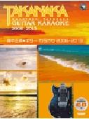 高中正義/高中正義 ギター・カラオケ 2006-2013 [BOOK+CD] [9784285137972]