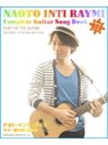 ナオト・インティライミ/ナオト・インティライミ 「ギター弾き語り全曲集」 ギター弾き語り [9784285138672]