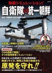 防衛シミュレーション! 自衛隊vs統一朝鮮 Book