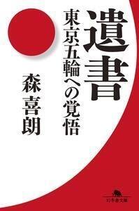 遺書 東京五輪への覚悟 Book