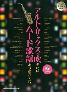 アルト・サックスで吹きたいムード歌謡あつめました。 [BOOK+CD] [9784401231072]